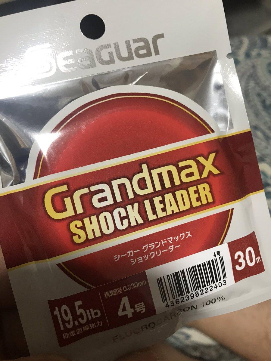 グランドマックス買えるくらい大人になりました。 #seaguar #Grandmax