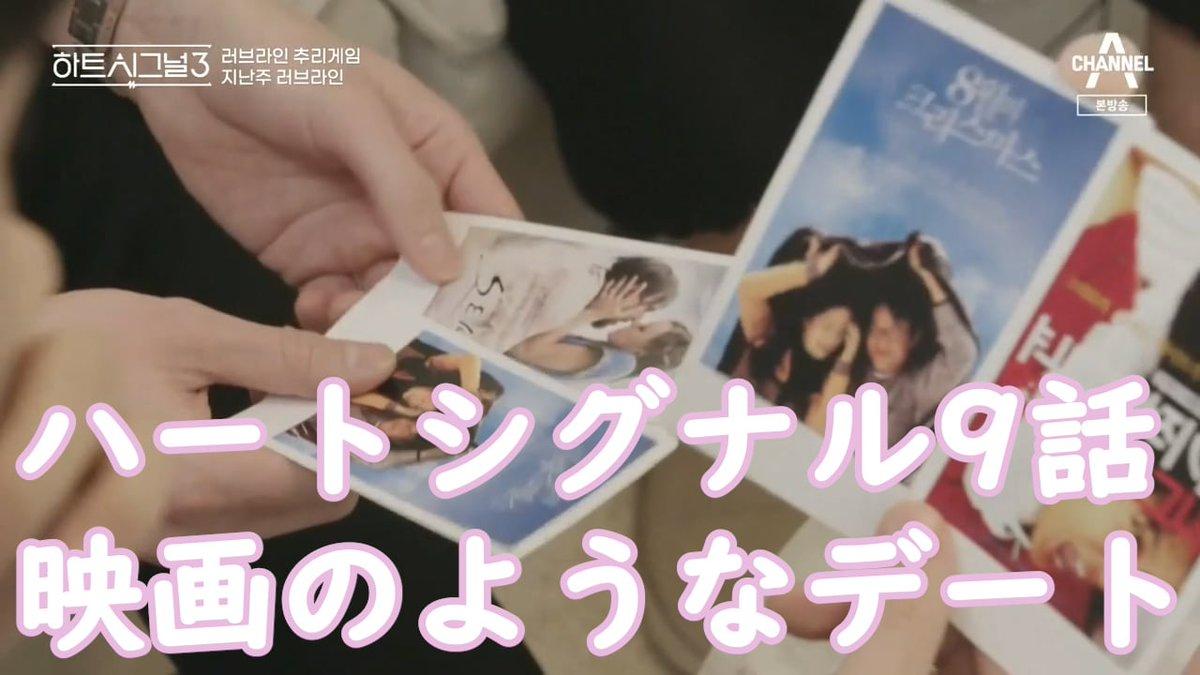 10話 ネタバレ ハートシグナル3
