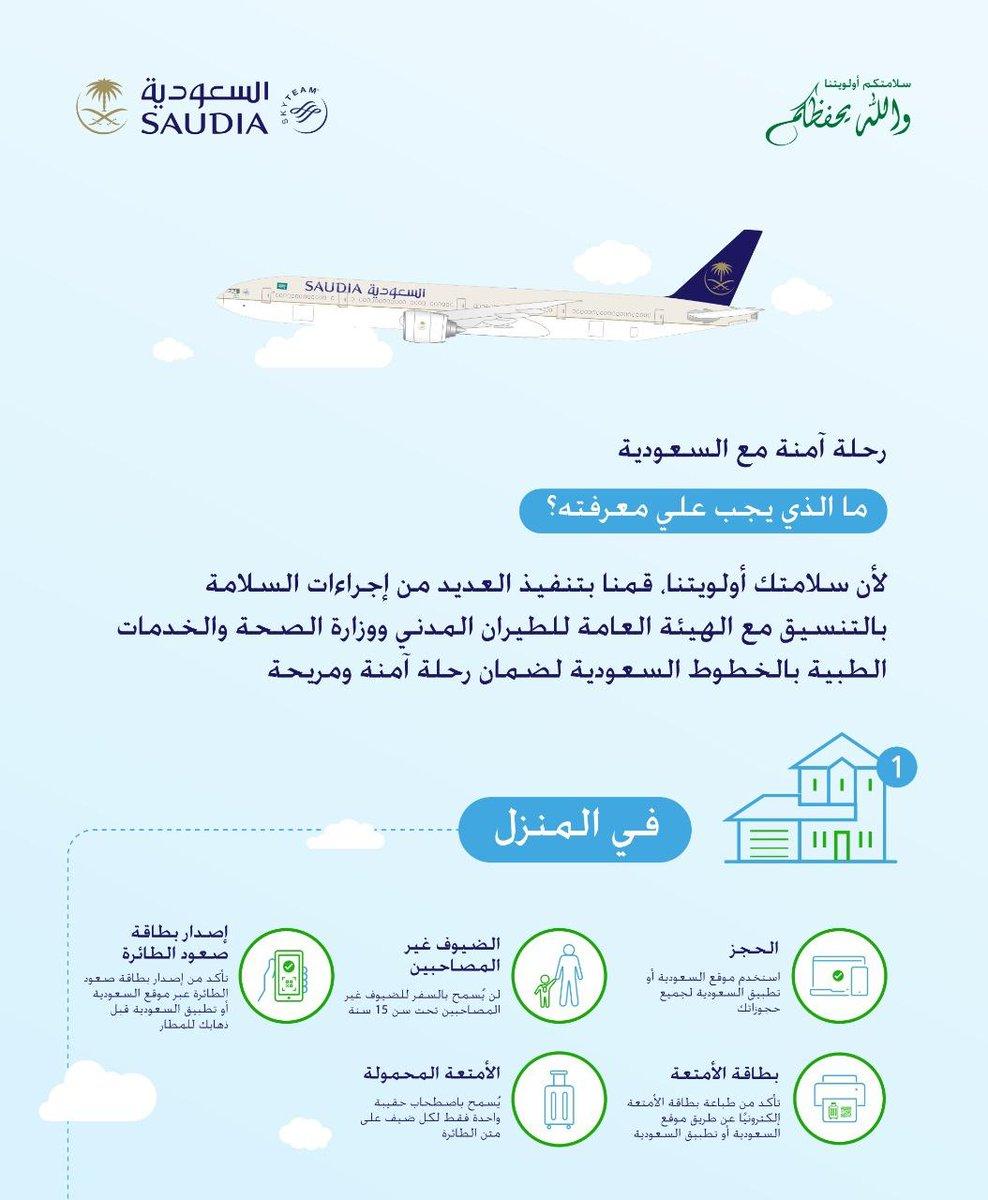 تذكرة صعود الطائرة الخطوط السعودية Mssrf Nva Org
