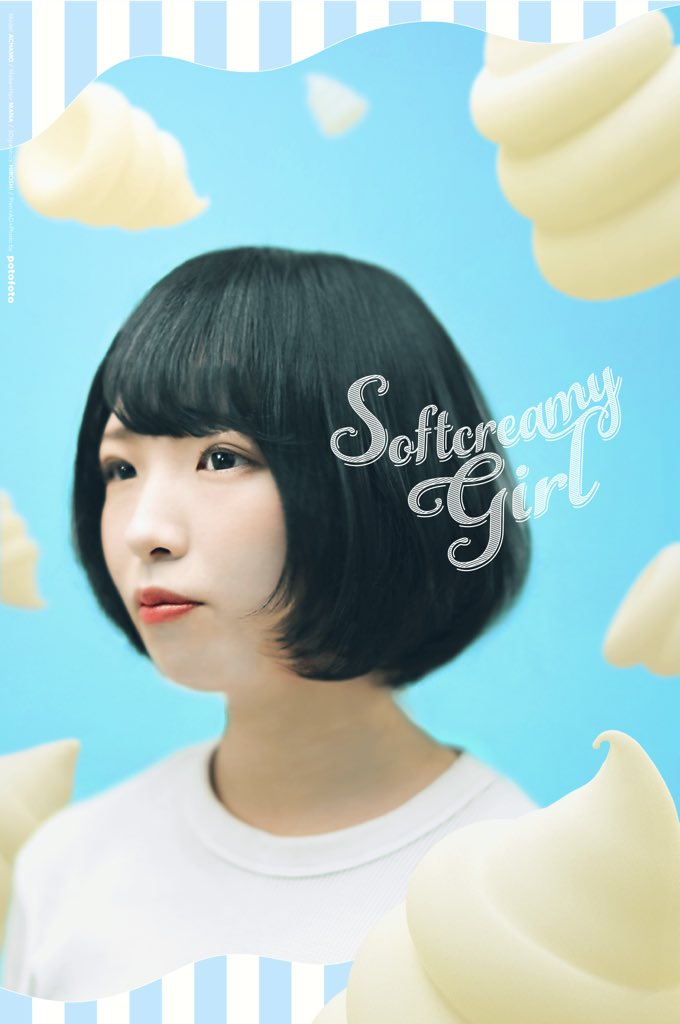 softcreamy girl  #potorait #ポートレート #被写体 pic.twitter.com/DM8PhQUm9z