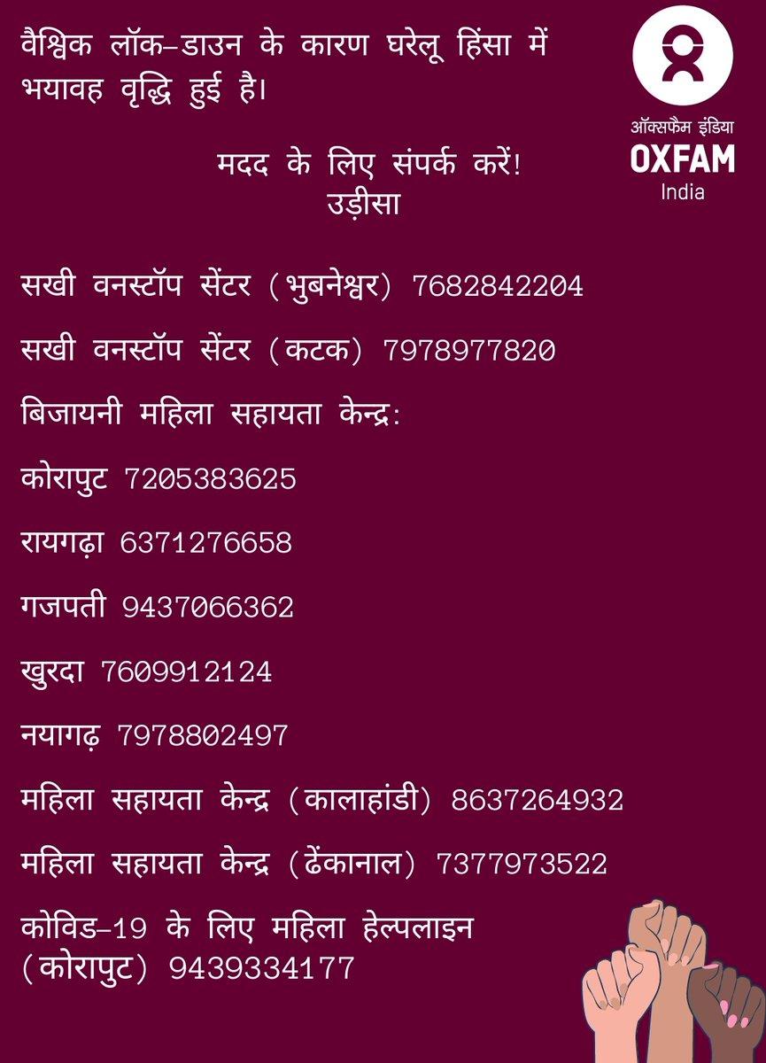 India's trusted NGO   Donate to Oxfam India