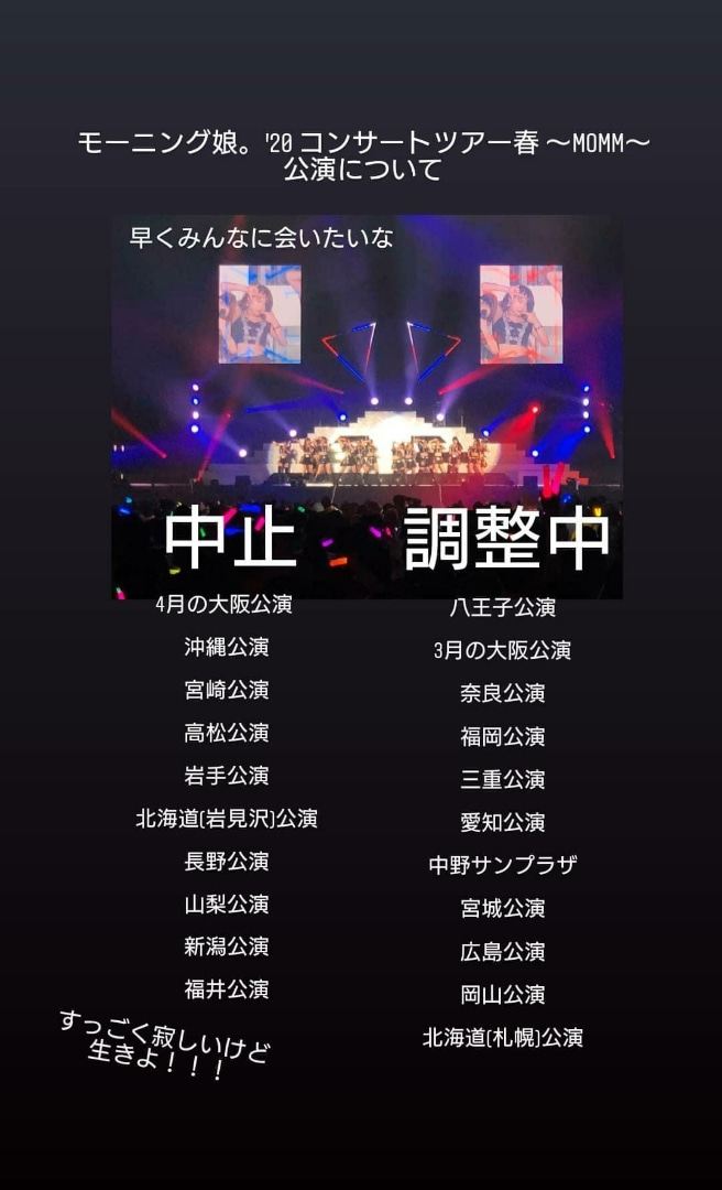 【10期11期 Blog】 チケットの払い戻しお気をつけて!石田亜佑美:…  #morningmusume20