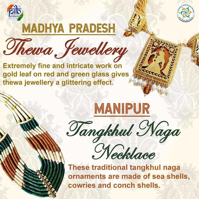#MadhyaPradesh and #Manipur have exquisite jewellery art with fine detailed work using sophisticated techniques.  Madhya Pradesh: Thewa Jewellery  Manipur: Tangkhul Naga Necklace  Stay tuned for more on #EkBharatShreshthaBharat   @EBSB_MHRD @HRDMinistrypic.twitter.com/b1kVBNZ0iO