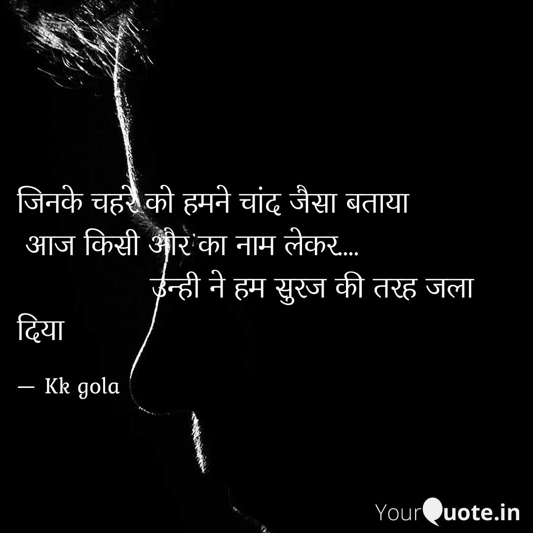 #chandni sweety chandra Nirmala Jangid    Read my thoughts on @YourQuoteApp at