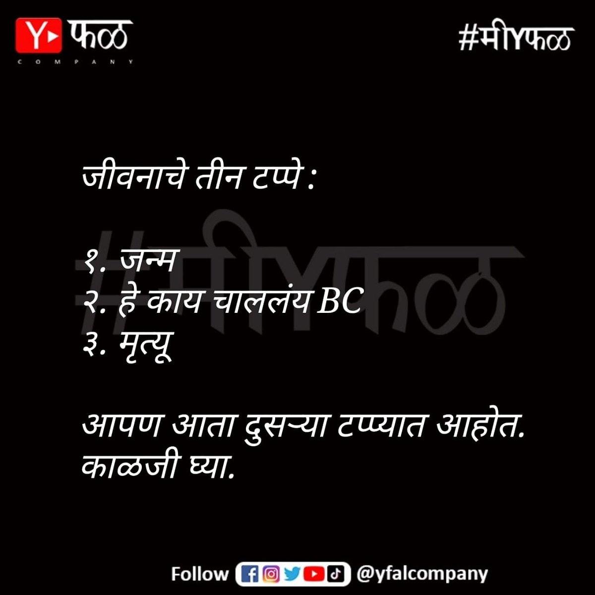 #मीYफळ #YFalCompany #marathicomedy #MarathiMemes #marathiactors #maharashtramaza #maharashtra #pune #punekar #mumbai #mimarathi #मराठी #marathibana #factsoflife #factoftheday #gyaan #Lockdown #lockdownlife #stayhome #staysafe #covid19pic.twitter.com/QumCA0pSTm