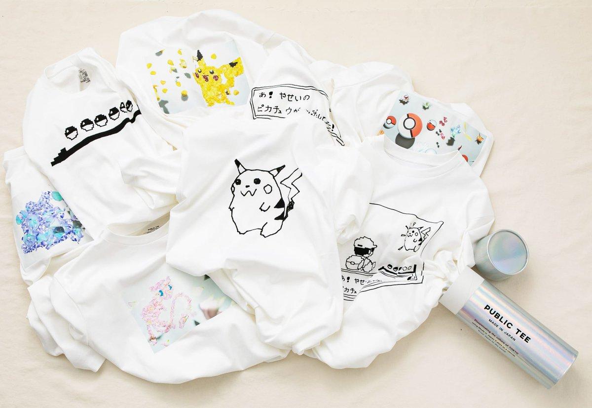 【今日から】パブリック トウキョウから新Tシャツブランド「PUBLIC TEE」がデビュー、第1弾はポケモンをデザイン