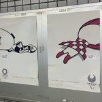 ミライトワとソメイティのポスターが!東京2020オリンピック・パラリンピックが延期でふて腐れている!