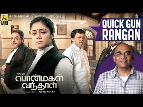 Here's @baradwajrangan's Quick-Gun review of #PonmagalVandhal starring #Jyothika, #RParthiban, #KBhagyaraj, #Thiagarajan,  directed by #JJFredrick and produced by #SuryaSivakumar.  https://youtu.be/cJCZ94cau5A #PonmagalVandhalReview #PonmagalVandhalOnPrimepic.twitter.com/X3jSsQRlP3