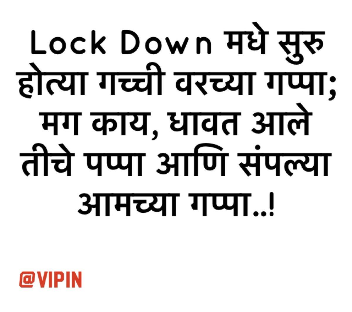 #lockdownspecial #rooftalk #shortstory #marathi #marathimulgi pic.twitter.com/ThOD6bDveO