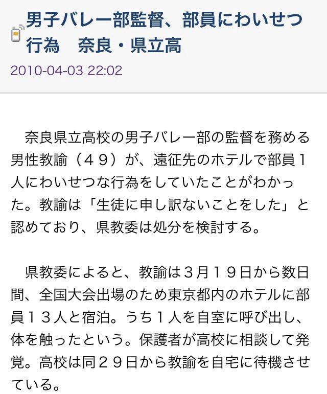 奈良 高校 セクハラ
