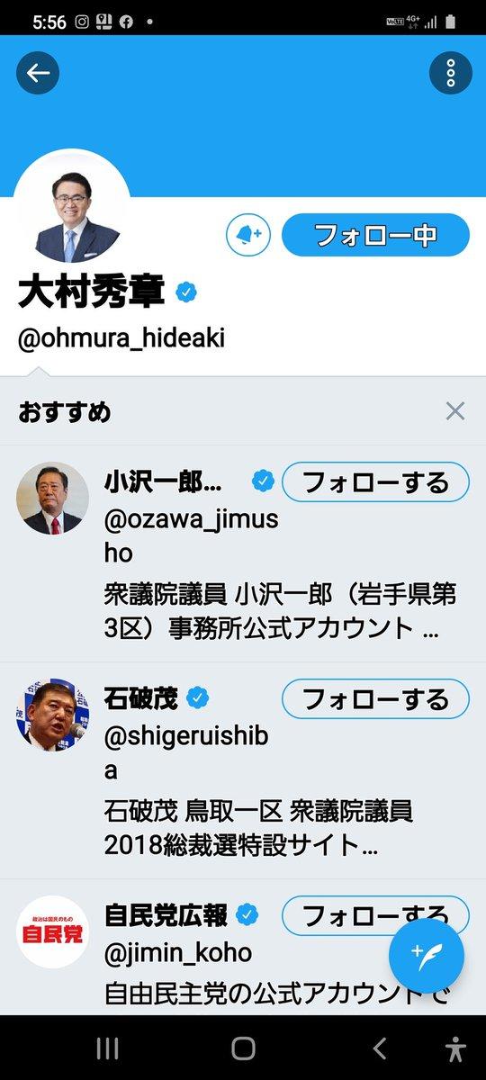 大村愛知県知事からのブロックが突然解かれました。心変わりを嬉しく思います。 大村知事にお願いいたします。 早速あなた様をフォローしました。 以前のように僕をフォローしてくださるようお願いいたします。沢山の質問があります。