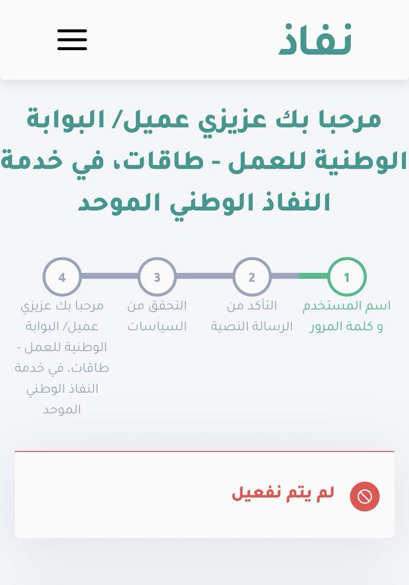 البنك الأهلي التجاري Su Twitter طريقة تفعيل حسابك في أبشر عن طريق الأهلي موبايل Absher Https T Co Y0nzslanrq