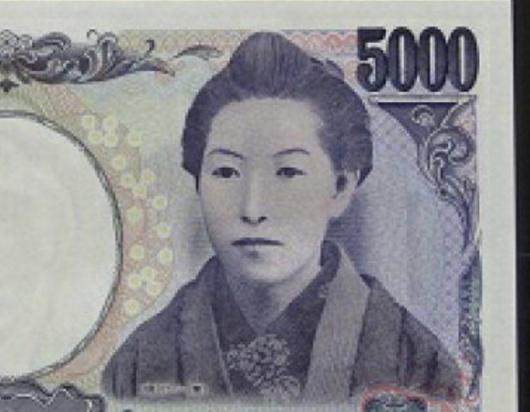 セルフレジのお手伝いで5000円札を初めて手に取った息子がSEIKIN? って訊いてきたSEIKINじゃないよ