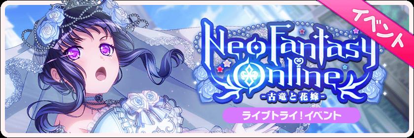 【予告】ライブトライ!イベント「Neo Fantasy Online -古竜と花嫁-」開催!【開催期間】5月31日15時 ~ 6月8日20時59分#バンドリ #ガルパ