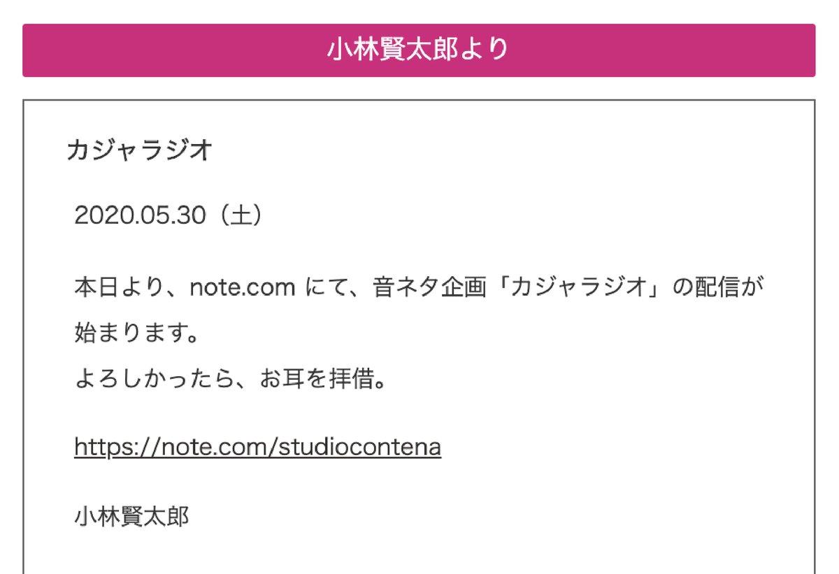 """【HP更新】""""小林賢太郎より""""を更新しました。 「カジャラジオ」"""