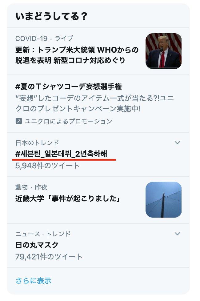 Twitter右側の「日本のトレンド」に、日本でトレンドになり得ない朝鮮文字が。なんだろ?と思えば聞いたこともないK歌謡団が(笑)だれも知らないのにトレンドになるわけ無いだろ(^_^;)ちなみにこの団体です↓技術高けりゃ評価するけど、こういう仕込みはシラケます。