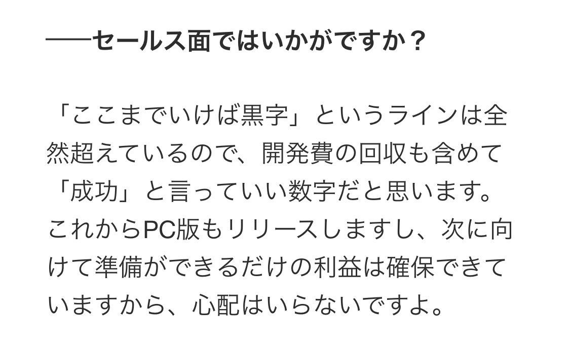 小島監督へのインタビュー、自分も昨夜一読しましたが…一番嬉しかったのはこの、収益に関する部分ですね。#デススト はその作家性だけでなく、ちゃんとビジネスとして成立していたというお話が聞けて、ほんと安心しました。( ´ ▽ ` )