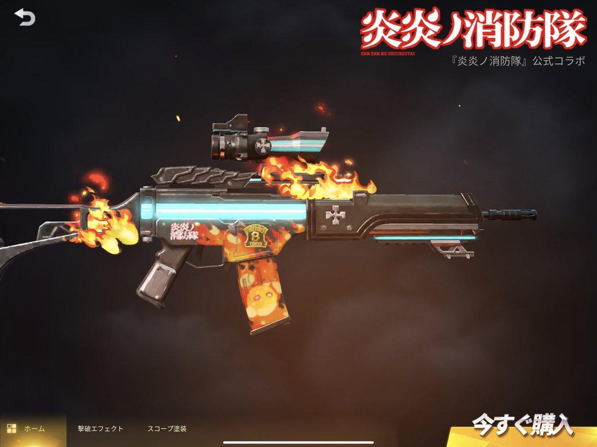 荒野行動 炎炎ノ消防隊 スキン
