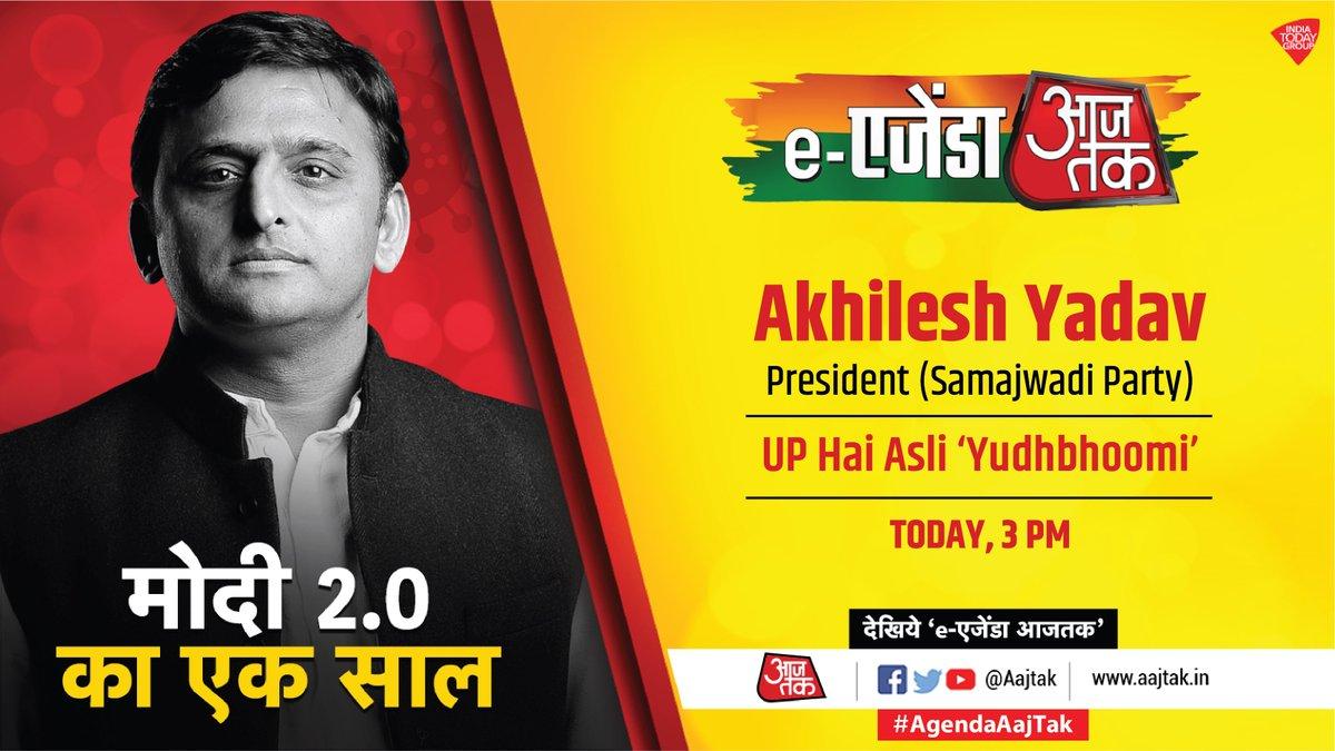 मोदी 2.0 का एक साल पूरा। आजतक के महामंच #AgendaAajTak पर दिग्गज नेता @yadavakhilesh, @asadowaisi, @praful_patel और @rautsanjay61 से कई मुद्दों पर होगी बात। देखना ना भूलें आज, दिनभर, आजतक के सभी प्लेटफॉर्म्स पर