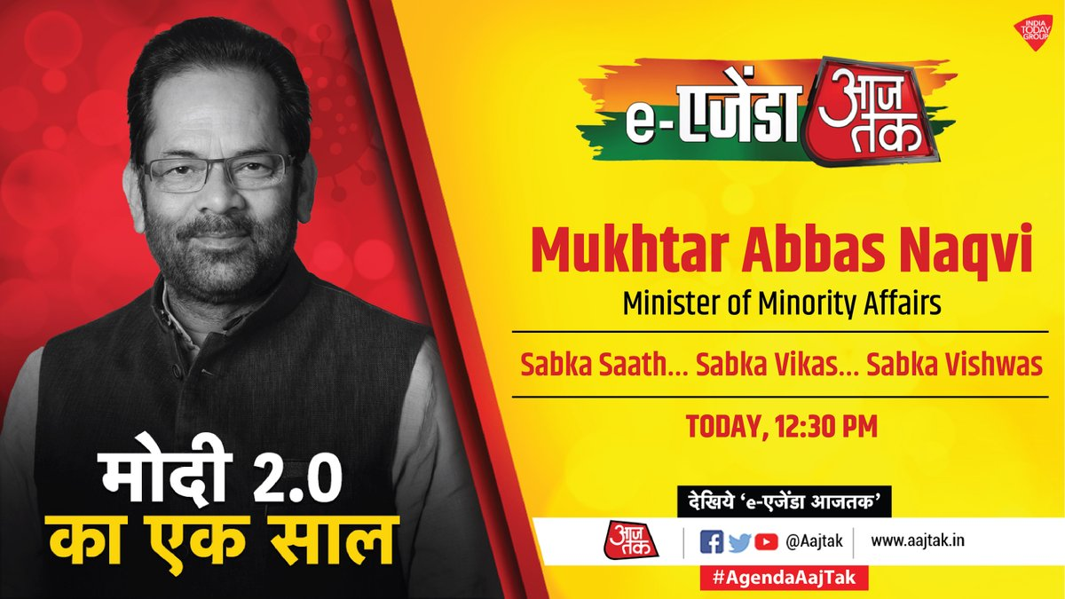 कैसा रहा Modi 2.0 का पहला साल? #AgendaAajTak में जानिए केंद्रीय मंत्रियों @rsprasad, @naqvimukhtar और @PrakashJavdekar से। देखना ना भूलें आज पूरा दिन, आजतक के सभी प्लेटफॉर्म्स पर