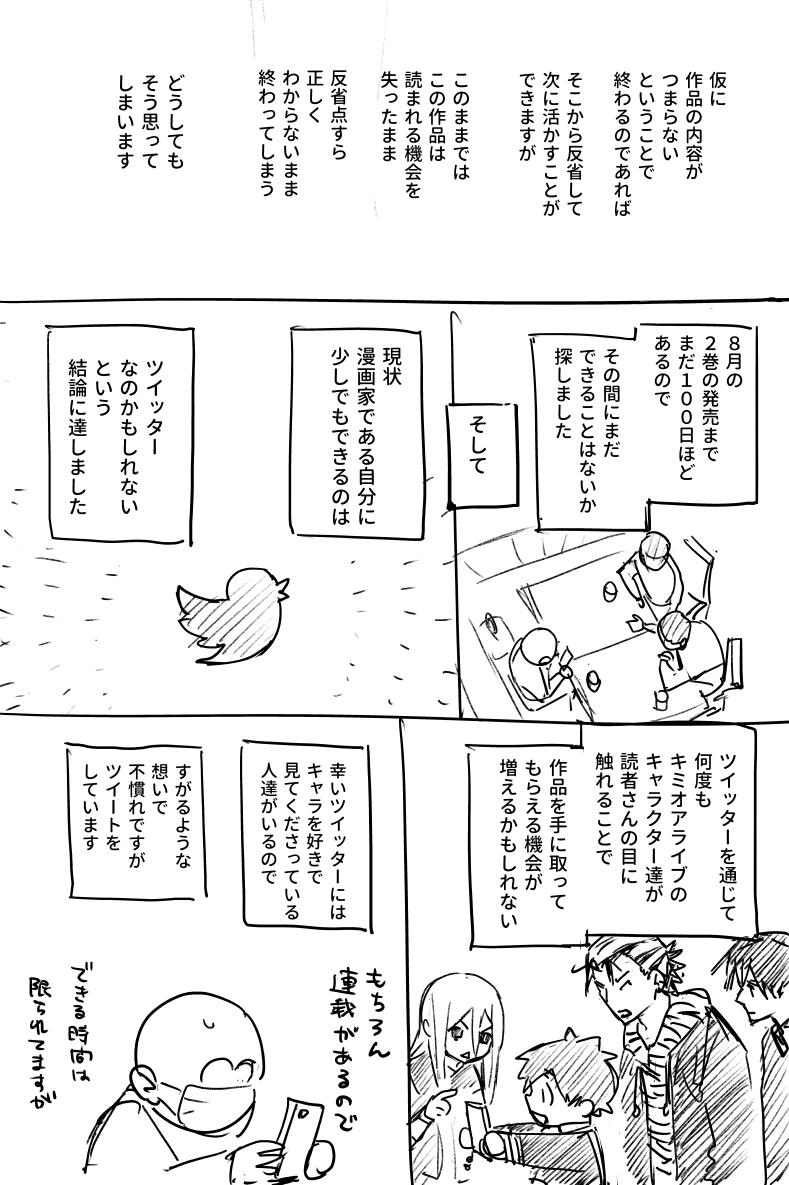 恵口公生@キミオアライブ/PEYO@ボーイミーツマリアさんの投稿画像