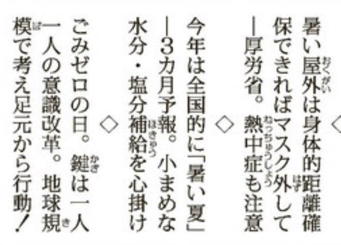 新聞 寸鉄 聖教