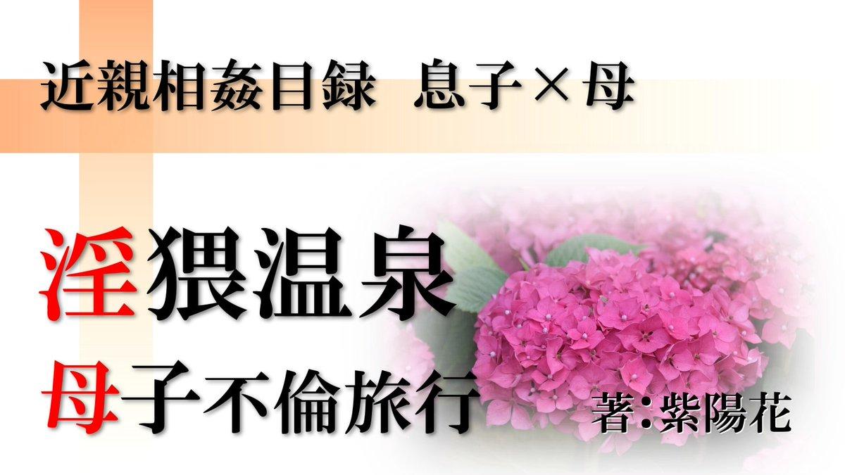 相姦 近親 官能 小説