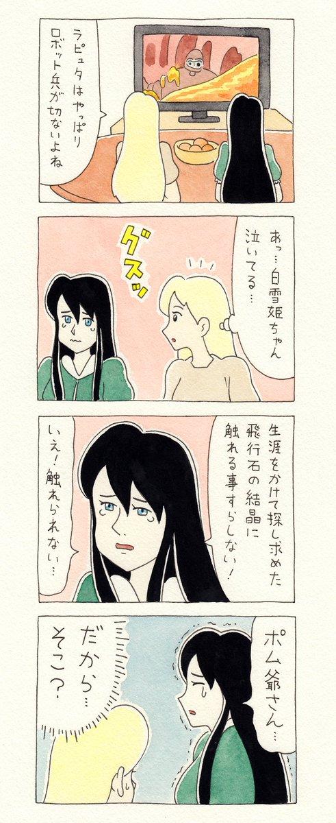 【今日の4コマ漫画】シンデレラ125(キューライス)
