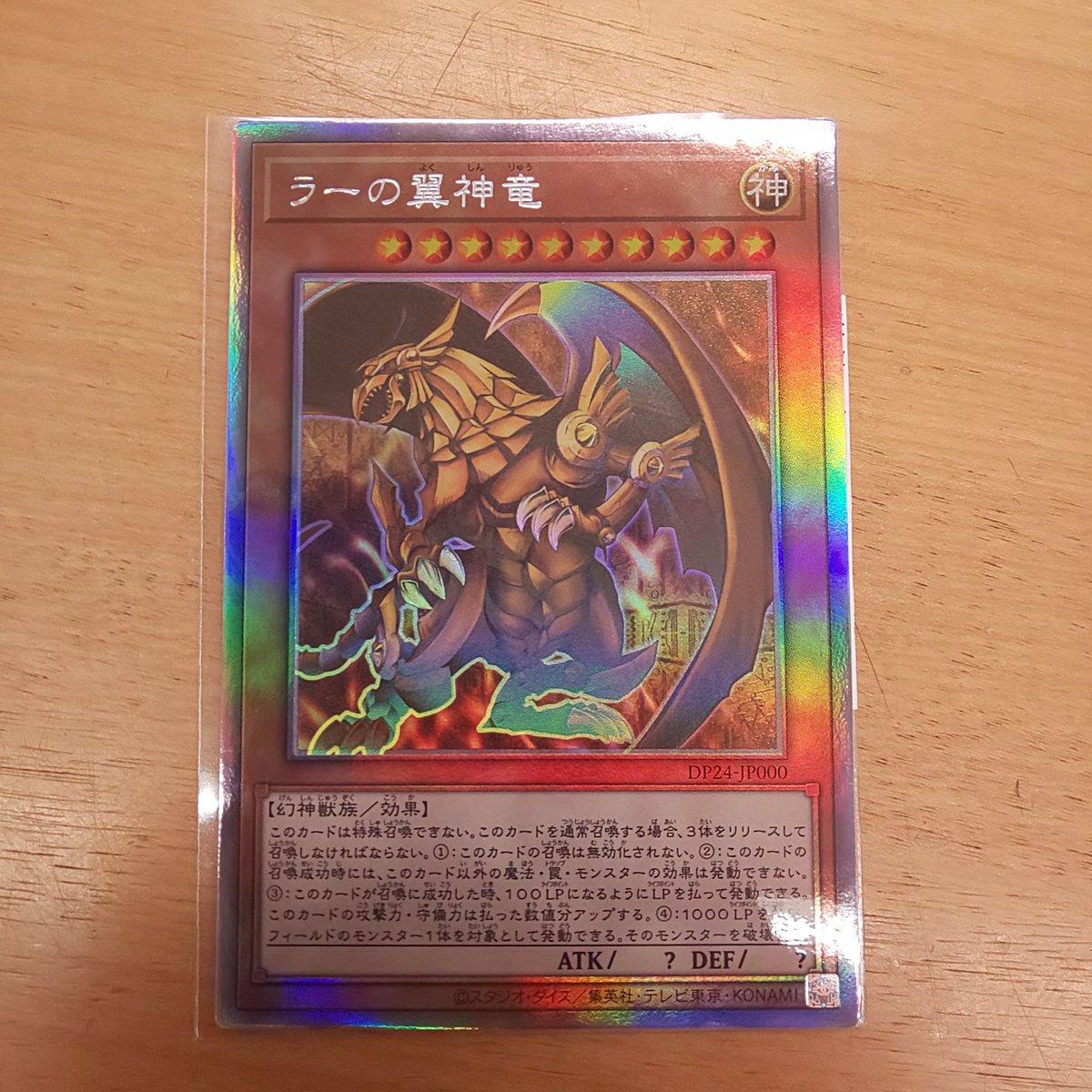 ラー の 翼神 竜 ホロ
