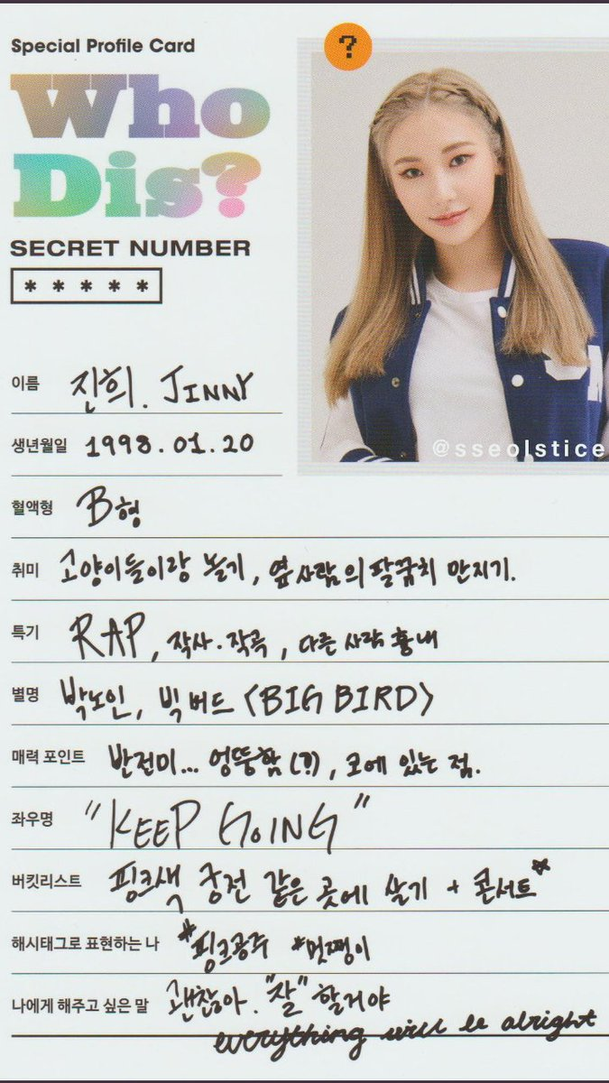 JINNY'S PROFILE CARD   HOBBIES:  Playing with cats, touching the elbows of the person beside her  SPECIALTIES: Rap, writing & composing, impersonating  NICKNAME: Park Old Man, Big Bird  BUCKETLIST: Live in a pink palace, concert  HASHTAGS THAT DESCRIBES HER: #PinkPrincess #Cool pic.twitter.com/xRw9E273ud