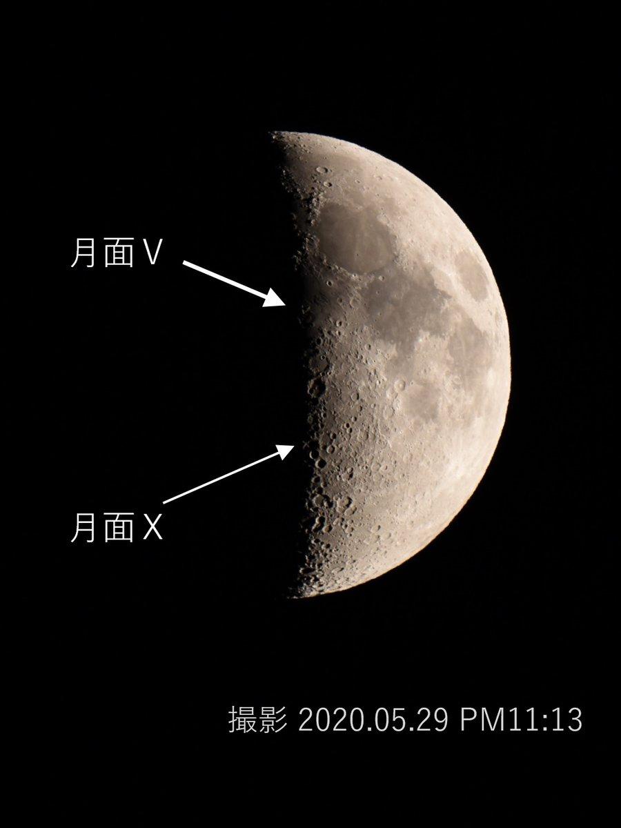 RT @tenmon10: 【発見と写真の修正】… #月面V も写っていました✌️ 写真もプレビューで見やすくなるように修正しました。 連続投稿で申し訳ございません。  #自宅学習 #理科 #月面X #月面X写真 https://t.co/wO0h0B7TIg