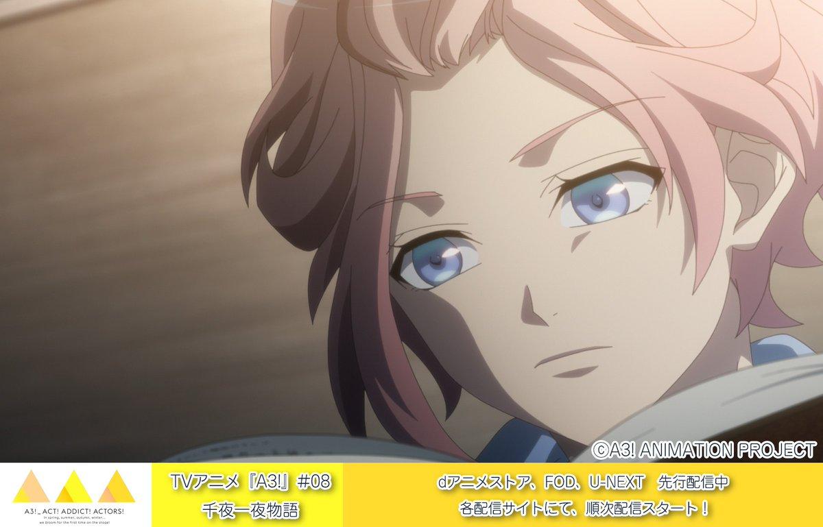 🌻TVアニメ『A3!』第8話配信中!🌻TVアニメ『A3!』第8話「千夜一夜物語」は、dアニメストア、FOD・U-NEXTにて配信中!#エーアニ