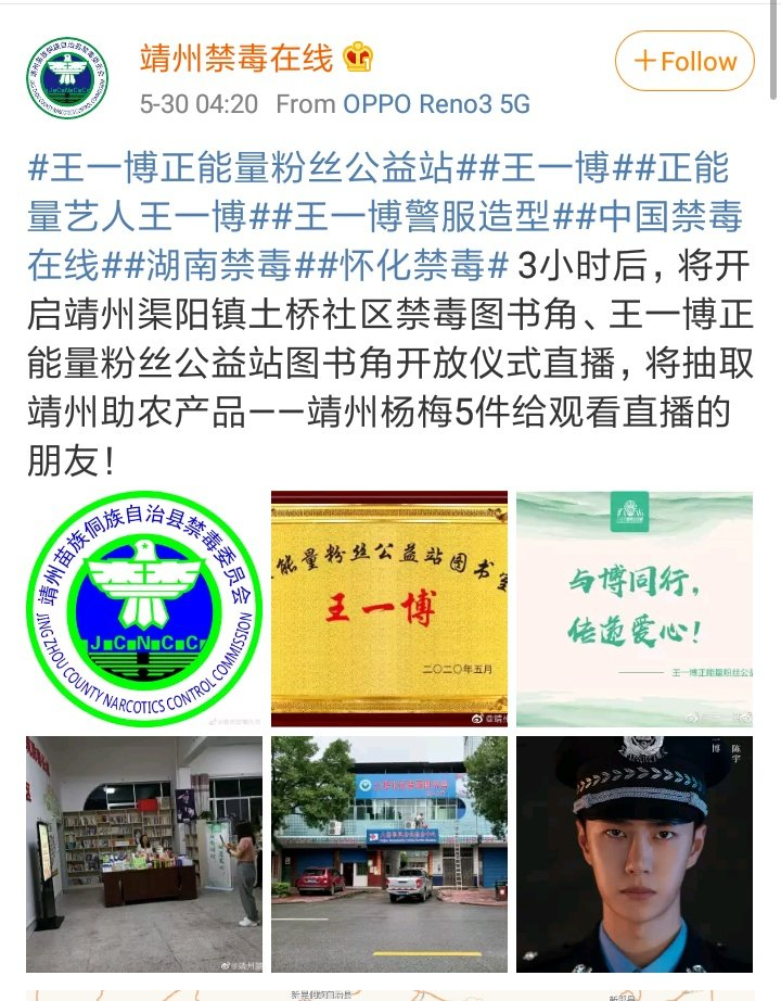 Jingzhou Quyang will open  The opening ceremony of the book corner of the Zhentuqiao community anti-drug book corner and #WangYibo positive energy public welfare station book corner will draw 5 agricultural products from Jingzhou-Jingzhou Yangmei **pic.twitter.com/IrEhrPBKBF