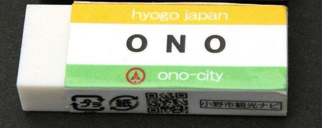 OnoとMONO、表と裏で仲良く パロディー消しゴムのデザイン決着 記事 @kobeshinbun#神戸新聞 #小野市 #Ono #MONO  #MONO消しゴム #消しゴム #トンボ鉛筆