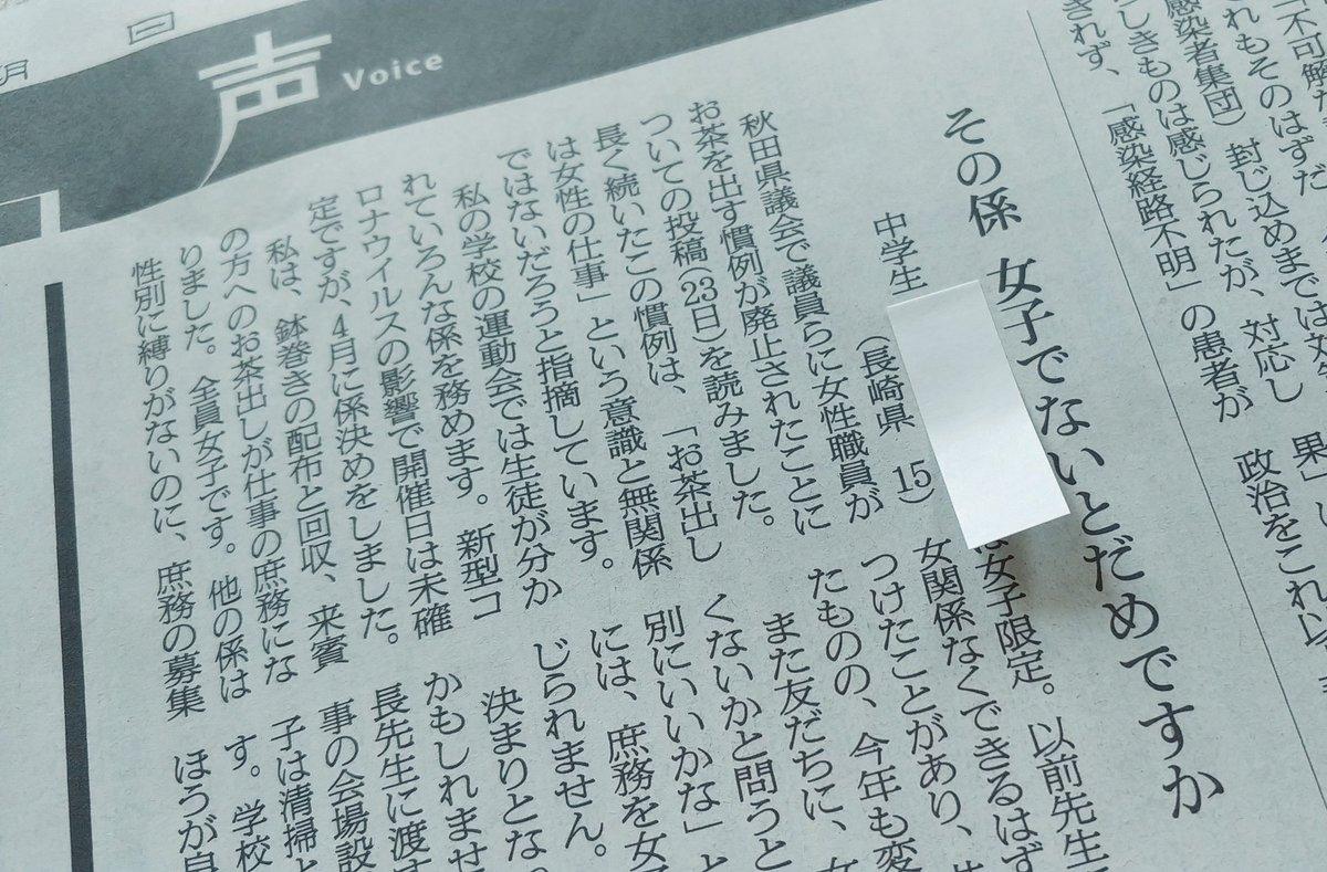 長崎県の中学生の投稿。「学校の運動会の係決め。来賓にお茶出しをする