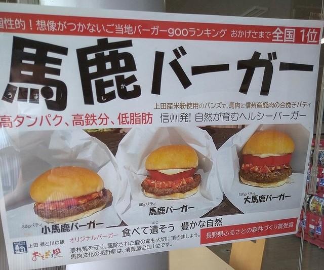 【ご当地グルメ】直球?悪口にしか見えない「馬鹿バーガー」 長野馬と鹿の肉をパティにしており、正しくは「うましかバーガー」。ただしスタッフ全員「バカバーガー」と呼んでいるという。