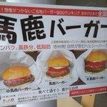長野県上田市で馬鹿バーガーというご当地グルメが販売されている!