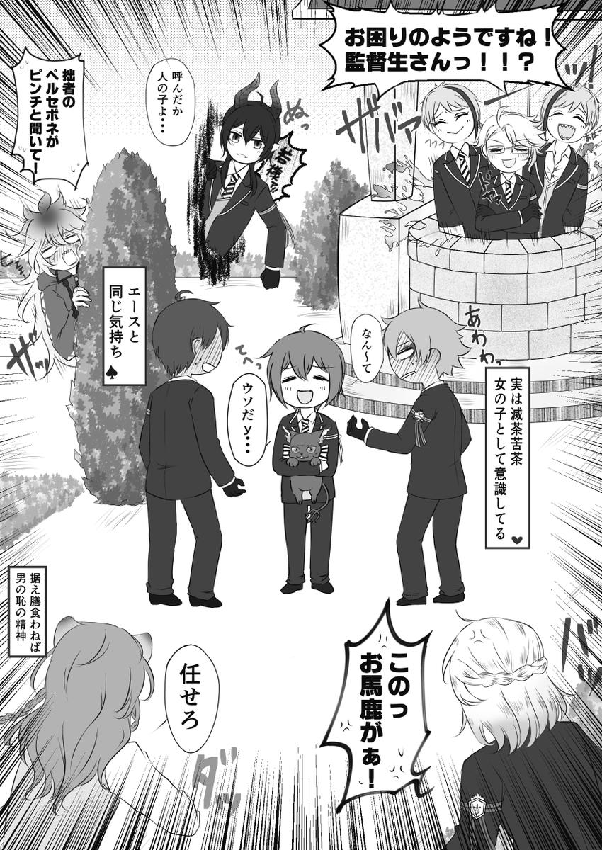 男 生 受け 監督 ツイステ
