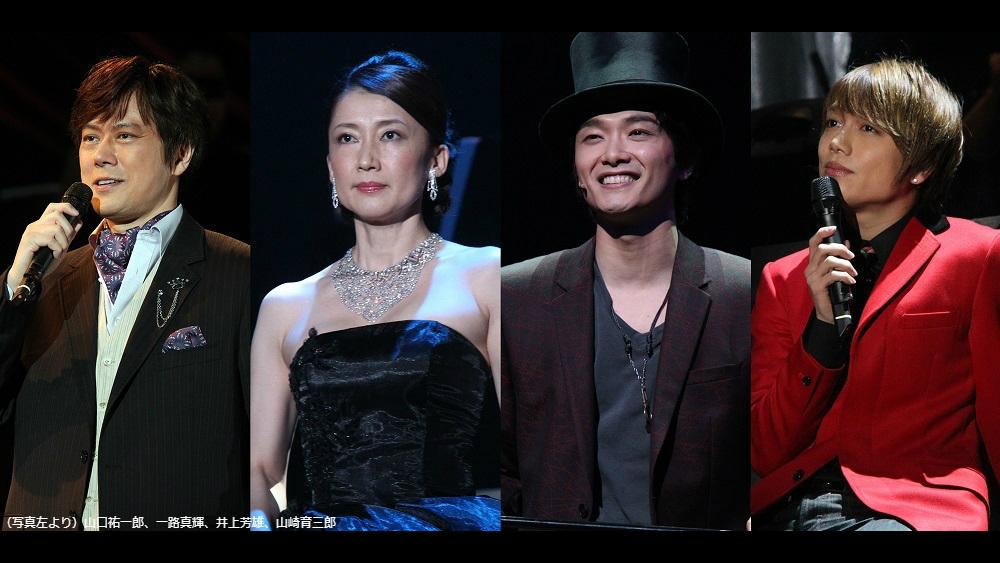 『ミュージカル・コンサート「M.クンツェ&S.リーヴァイの世界」』 6/13(土)午後5:00⇒ h