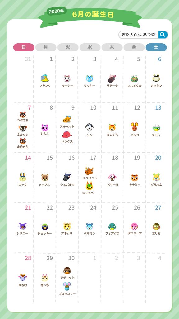 #あつまれどうぶつの森 で6月に行われるイベントと住民の誕生日を画像にまとめました😊6月は #ジューンブライド や #虫取り大会 がありますよー😆夏限定のレシピも貝殻🌊を使ったオシャレなものばかりです😍#あつ森※訂正版となります。