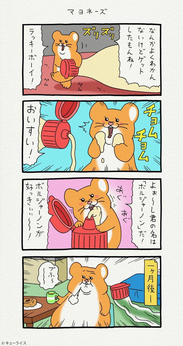 4コマ漫画スキネズミ「マヨネーズ 」スタンプ発売中!→ #スキネズミ