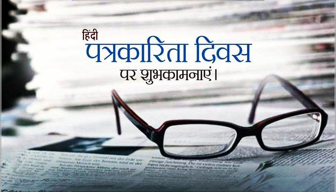 हिंदी पत्रकारिता दिवस की हार्दिक शुभकामनाएं  IMAGES, GIF, ANIMATED GIF, WALLPAPER, STICKER FOR WHATSAPP & FACEBOOK
