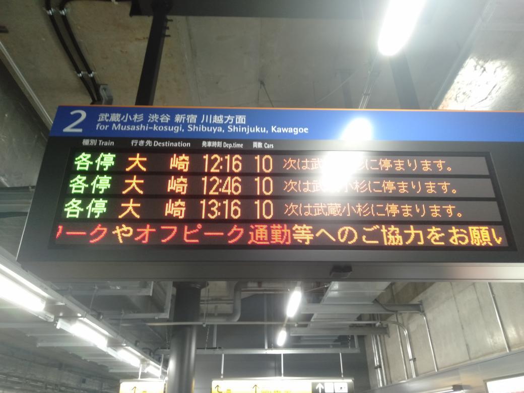 渋谷駅線路切り替え工事でただの新宿ラインに 普段は見られないレア運用が続出