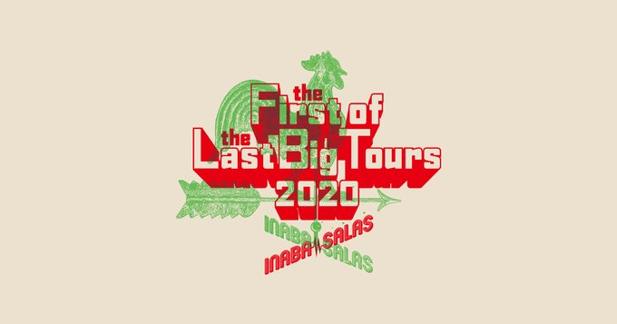 """【GOODS】INABA/SALAS """"the First of the Last Big Tours 2020"""" グッズ販売期間延長のお知らせ延長後の販売期間2020年6月8日(月)23時59分まで販売サイト 【B'z the Store】"""