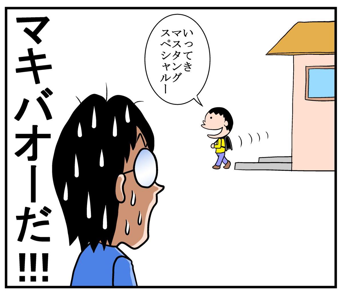 曽山一寿さんの投稿画像