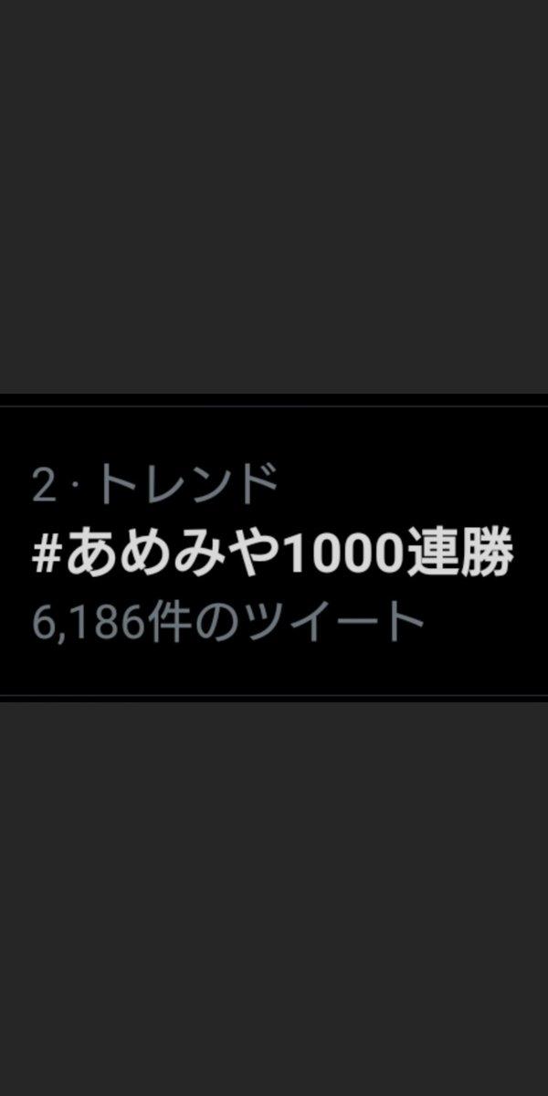 #あめみや1000連勝昨日のトレンド2位マジで嬉しかったです!!!!!今後一生ないかもしれないからスクショ撮りまくってしまった!!!