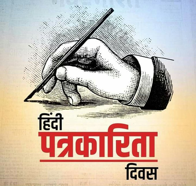 हिन्दी पत्रकारिता दिवस की हार्दिक शुभकामनाएं … May 30