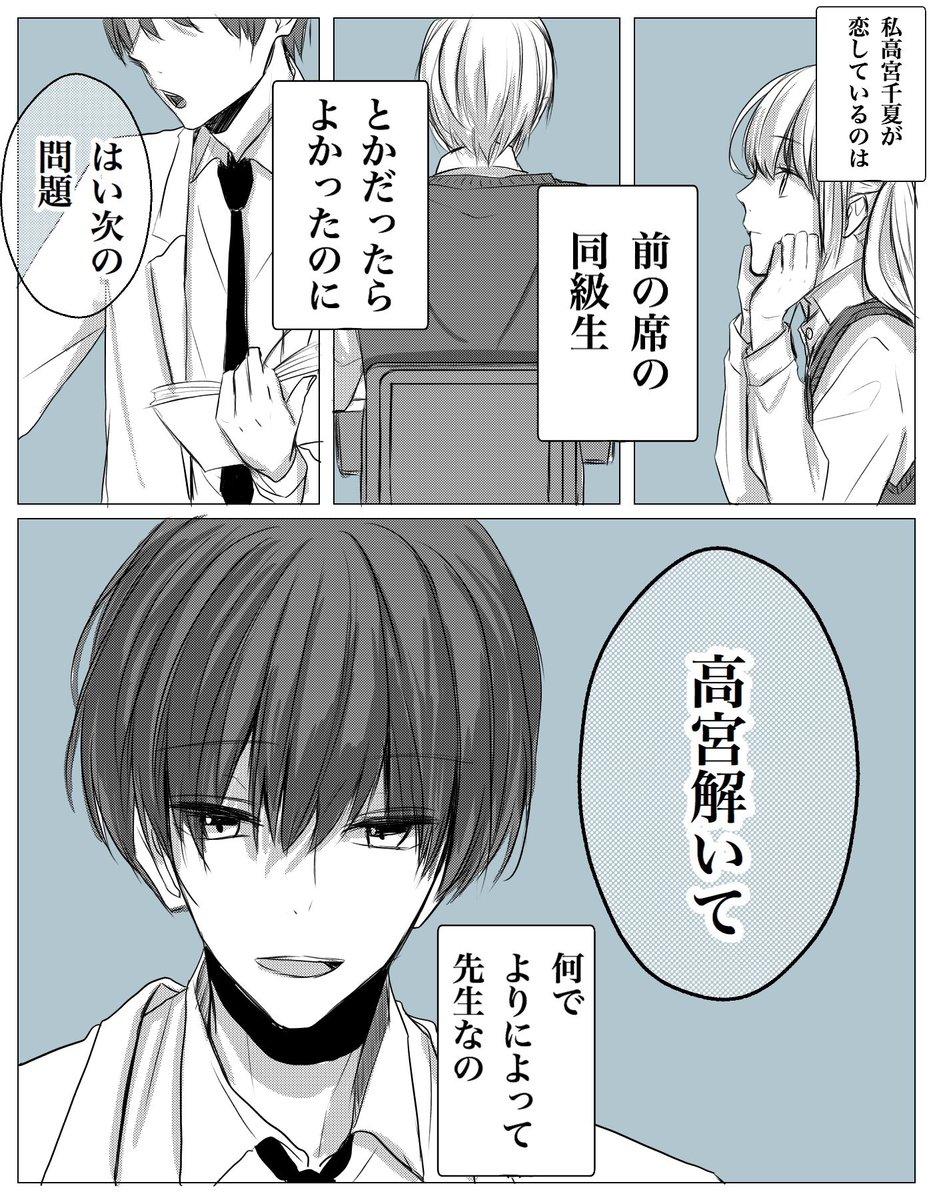 『叶わない恋(仮)』