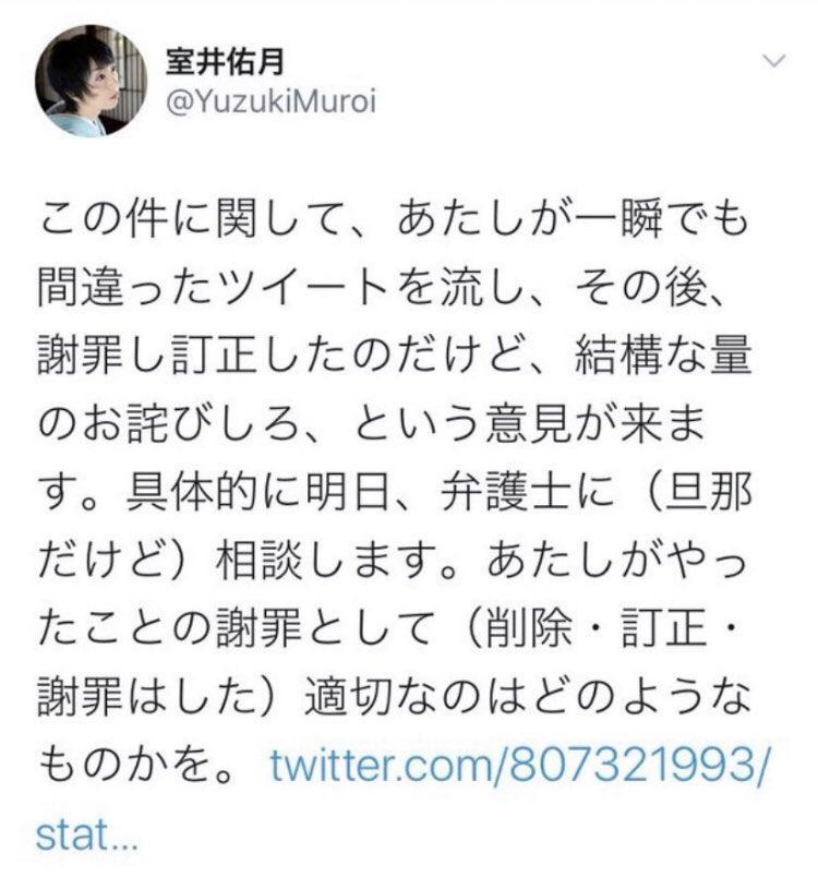 これで謝罪しているつもりなのだろうか?このコメンテーターを使っているテレビ局の方にも問題ある。#室井佑月のテレビ出演に抗議します