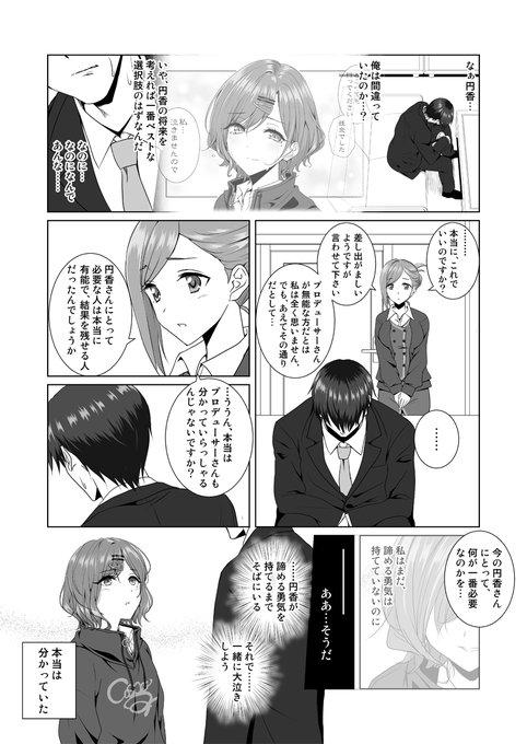 コミュ 香 樋口 円